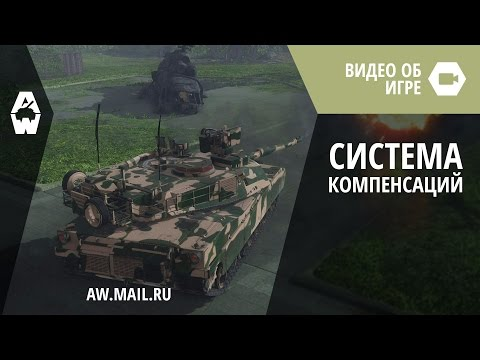 Система компенсаций в Armored Warfare