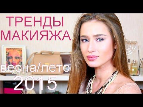 Тренды макияжа ВЕСНА-ЛЕТО 2015 + модный макияж на каждый день ✰ Яна Лапидус © урок ❹
