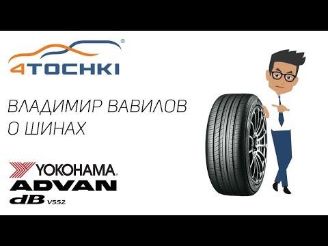 Видеообзор шины Yokohama db V552 на 4точки. Шины и диски 4точки - Wheels & Tyres