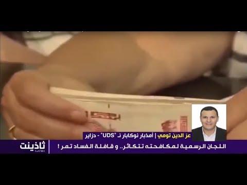 Thadhyant 14.01.18 - Economist: 'le régime algérien.. totalitaire et corrompu' !