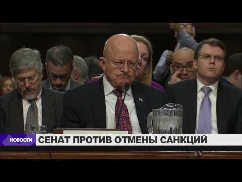 Сенат против отмены санкций