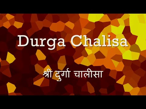 Video Durga Chalisa - with English lyrics download in MP3, 3GP, MP4, WEBM, AVI, FLV January 2017