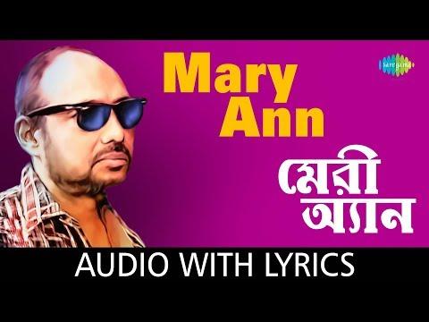 Mary Ann with lyrics | মেরী আন | Anjan Dutta