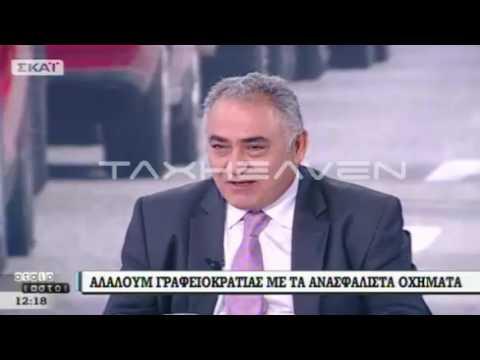Ο Πρόεδρος του Ε.Ε.Α., Γ. Χατζηθεοδοσίου για τα ανασφάλιστα οχήματα (20.6.2017)