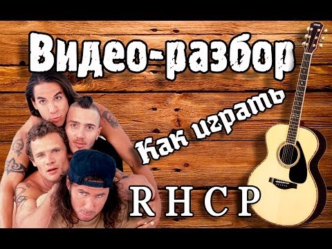 Как играть RHCP - Californication,guitar lesson, урок на гитаре, видео разбор Red Hot Chili Peppers