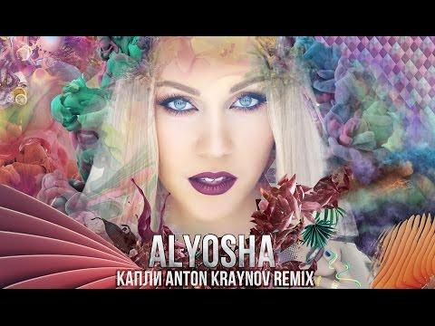 Алеша — Капли (Anton Kraynov REMIX)