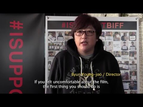 #ISUPPORTBIFF_변영주 BYUN Young-joo