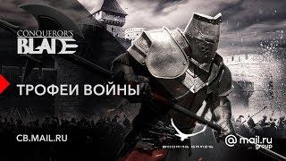 В Conqueror's Blade пройдет тестирование осад