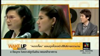 Wake Up Thailand 27 2 57