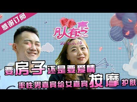 【NEW】重庆卫视相亲真人秀《凡人有喜》20190516:要房子还是要爱情?男嘉宾扬言打妈妈都不会打老婆?是率性还是愚笨?