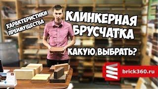 Брусчатка Клинкерная Тротуарная, 200x100x50мм, Ваниль, Экоклинкер