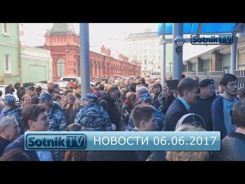 ИНФОРМАЦИОННЫЙ ВЫПУСК 06.06.2017