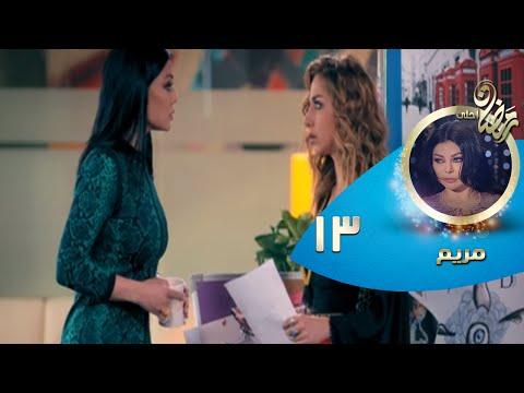 """مسلسل """"مريم"""": الحلقة 13"""