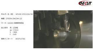 丸一切削工具、荒・仕上げチップ2種 1ホルダーに装着可能(動画あり)