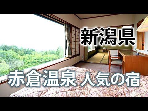 赤倉温泉の宿|新潟県旅行にオススメのホテル