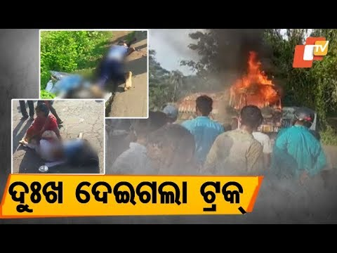 Video Bhadrak Mishap: Last Rites Of Students Performed Amid Pall Of Gloom download in MP3, 3GP, MP4, WEBM, AVI, FLV January 2017