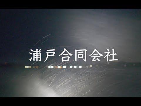 桂島海苔生産 浦戸合同会社