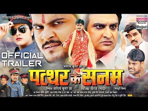 Bhojpuri Movie Pathar Ke Sanam HD Trailer And Download