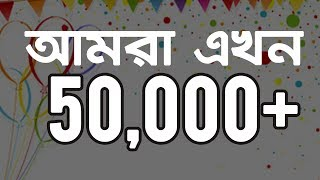 I still remember the day I shot my first video. Feels like yesterday! Today I have reached to millions of people, among them 50k+ people subscribed to my channel. It's a tremendous achievement for me. Can't tell how happy I am to see all of my fans wishing me. Thank you so much for subscribing to my channel.Like comment and share this video with your friends. Please don't forget to subscribe to my channel :)For any help: https://www.facebook.com/groups/Sohag360Like our Page: https://www.facebook.com/Sohag360Follow Me: www.twitter.com/Sohag_360Also Subscribe to my other channels: https://www.youtube.com/Sohag360https://www.youtube.com/Sohag224Thank You :)