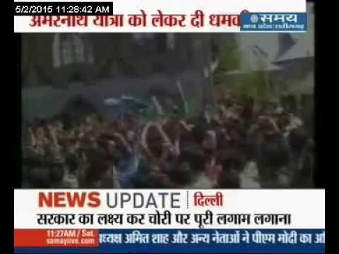 गिलानी की रैली में पाकिस्तानी झंडे