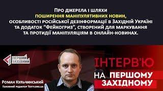 Про джерела маніпулятивних новин російської дезінформації в Західній Україні та «Фейкогриз»
