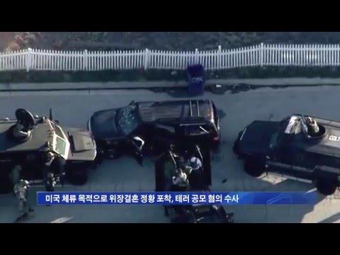 샌버나디노 총격 테러범 가족 체포 4.28.16 KBS America News