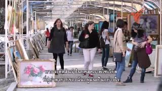 Phen Thi Chiwit ปีศาจหกตน - Thai Documentary