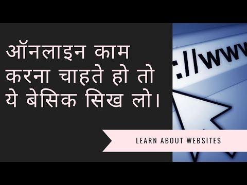 Online Business or Online Money Earn करनी है तो ये सीख लो।