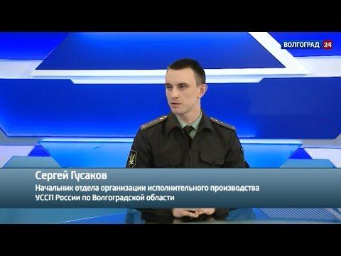 Сергей Гусаков, начальник отдела организации исполнительного производства УСПП России по Волгоградской области