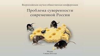 """Доклад Багдасаряна В.Э. на конференции """"Проблема суверенности современной России"""""""