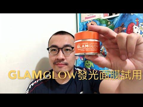 GLAM GLOW Flash Mud 橘色奇蹟亮白發光面膜試用 /閒聊 / SONNY ANGEL/男生保養