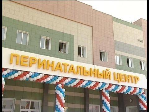 Открытие нового корпуса областного перинатального центра