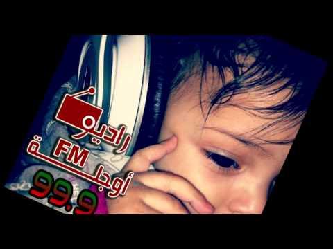 Radio Awjilah - راديو أوجلة 99.9 ميغا هيرتز