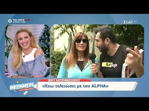 "Video - Η Βίκυ Χατζηβασιλείου ""καρφώνει"" ξανά τον Alpha (βίντεο)"