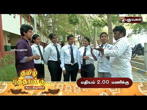 Whatsapp-Thamizhachi-Tamil-New-Year-Special--PROMO-10-04-2016-Puthuyugam-TV