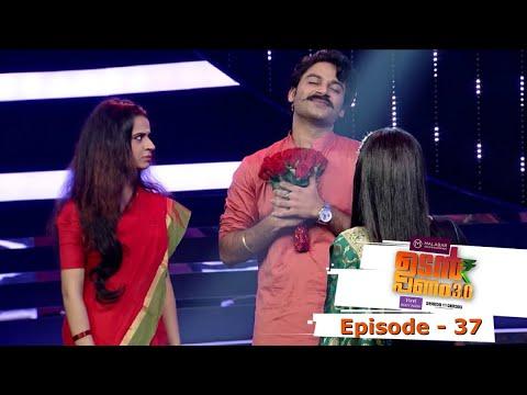 Udan Panam 3.0   Episode - 37 To Dain.......with lots of love !!!   Mazhavil Manorama