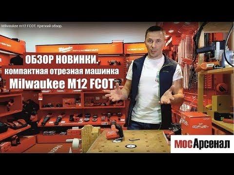 Видео Субкомпактная отрезная машина Milwaukee M12 FCOT-0
