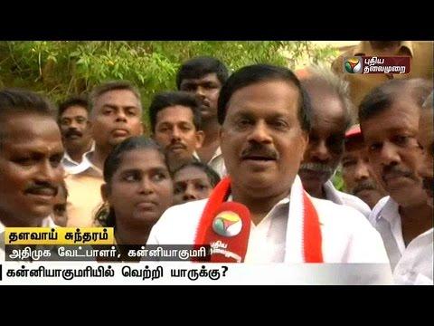 Natchathira-Vetpaalargal-Thalavai-Sundaram-ADMK--21-04-2016--Kanyakumari