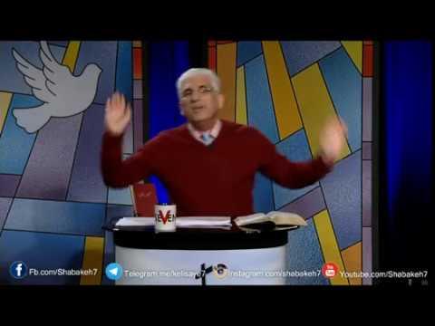 کلیسای هفت و موعظه کشیش جلیل سپهر با موضوع