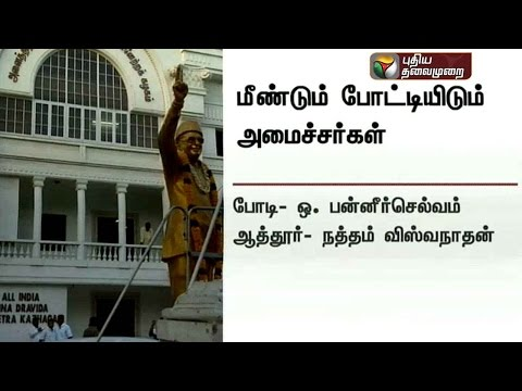 16-Tamil-Nadu-ministers-given-ADMK-seats-to-contest-in-TN-polls
