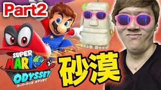 ヒカキンのスーパーマリオ オデッセイ実況 Part2【砂漠】