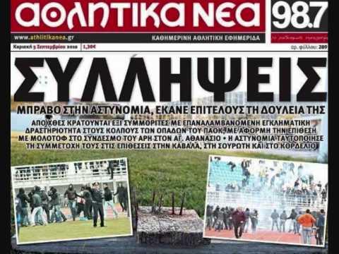Ntou Skoulikoradio (видео)