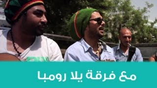 نكت شوارع 3 - الحلقة 28 (فرقة يلا رومبا)