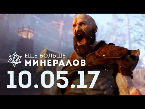 ☕ЕБМ 10.05.17 Игровые новости [Новый Assassin's Creed, Destiny 2, God of War, кооператив в Dota 2]