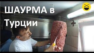 Video Шаурма в Турции, г.Бурса. Искандер-кебаб MP3, 3GP, MP4, WEBM, AVI, FLV Juni 2018
