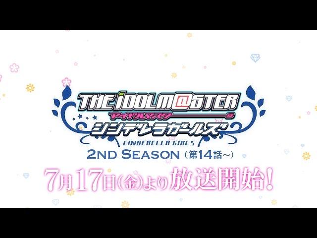 「アイドルマスター シンデレラガールズ」2nd SEASON予告 30秒