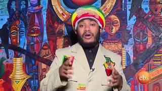 ኢቢኤስ ሙዚቃ ሬጌ እና አፍሮ ቢትስ(ልዩ የአድዋ በዓል ፕሮግራም) ክፍል 2 EBS Music : Reggae and Afro Beat Adwa Special Part 2