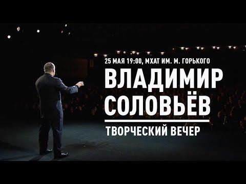 Владимир Соловьев. МХАТ. Творческий вечер. Прямой эфир от 25.05.18 (видео)
