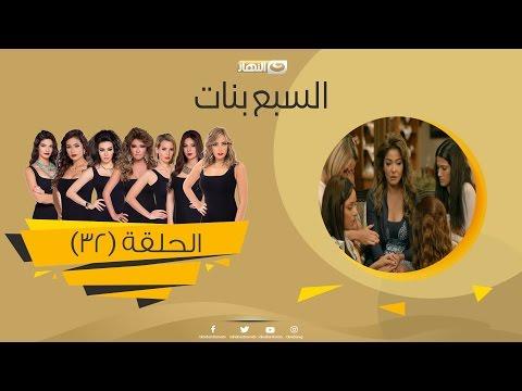 Episode 32 - Sabaa Banat Series | الحلقة الثانية والثلاثون - السبع بنات (видео)
