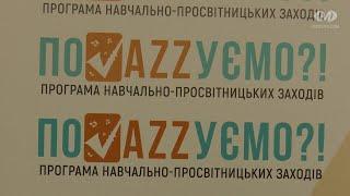 """""""ПоJаZZуємо?!"""": у місті стартували джазові воркшопи"""